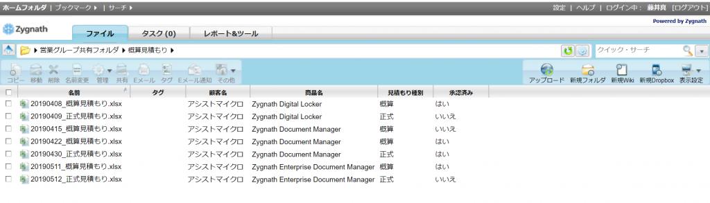 Zygnathの表示カラムを選択できることを説明したスクリーンショット