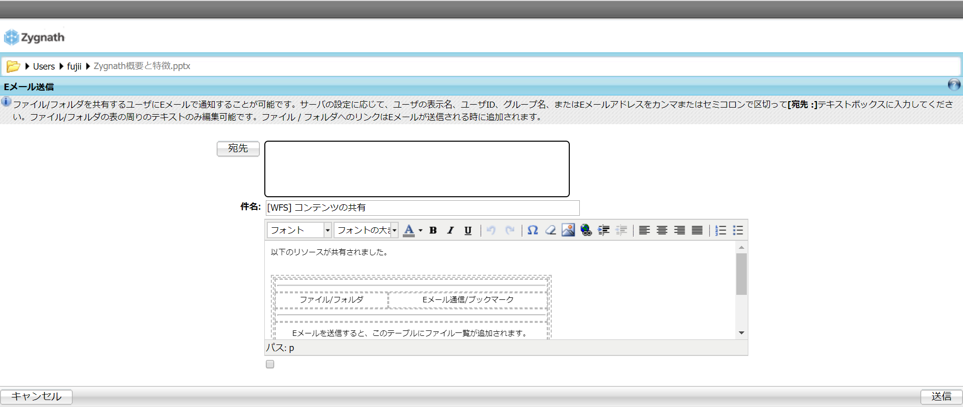 Zygnathのメール送信画面のスクリーンショット