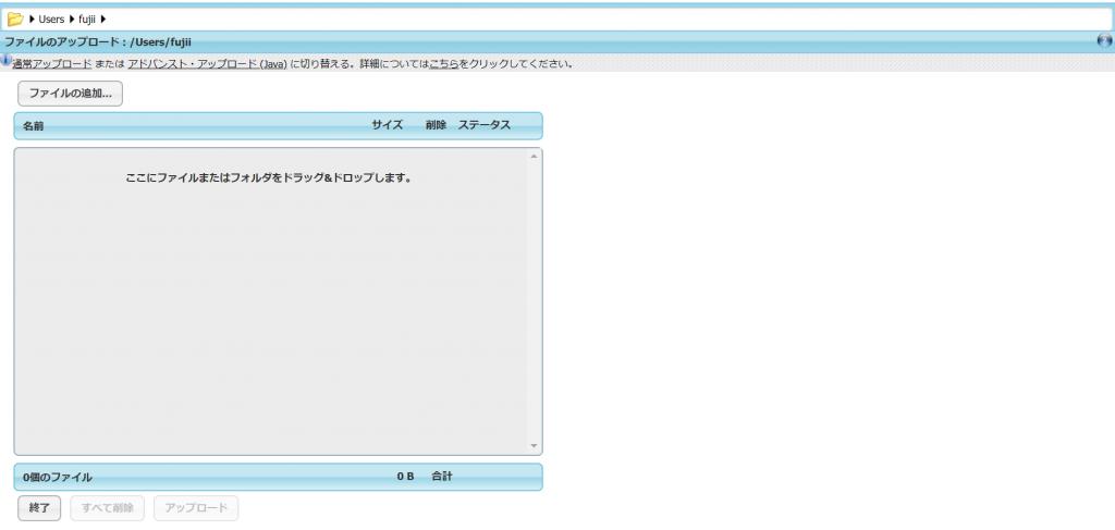 Zygnathのアドバンストアップロード時のスクリーンショット