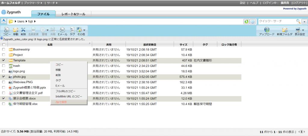 ZygnathでZipファイルで保存する際のスクリーンショット