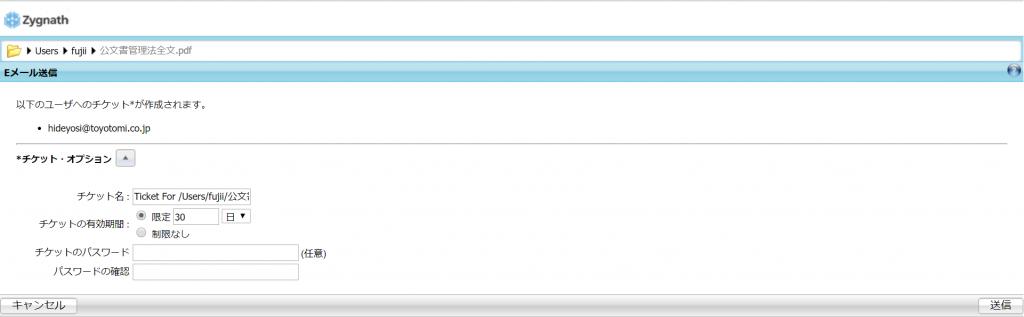 外部のユーザにチケットを発行する際のスクリーンショット
