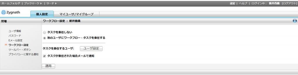 Zygnath上でワークフローを委任する際のスクリーンショット